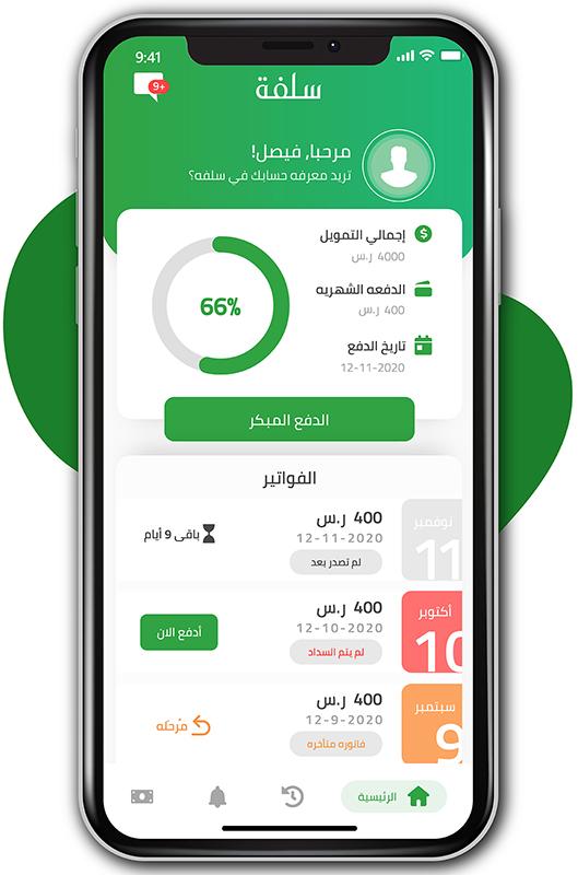 Sulfah Fintech Application Solution